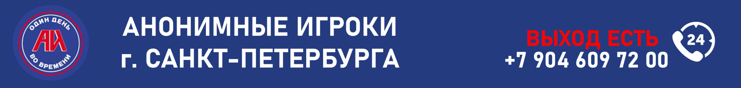 Анонимные Игроки Санкт-Петербурга